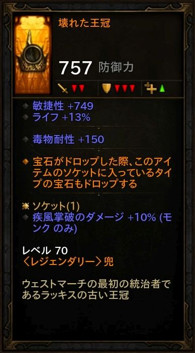 d3_item_brokencrown