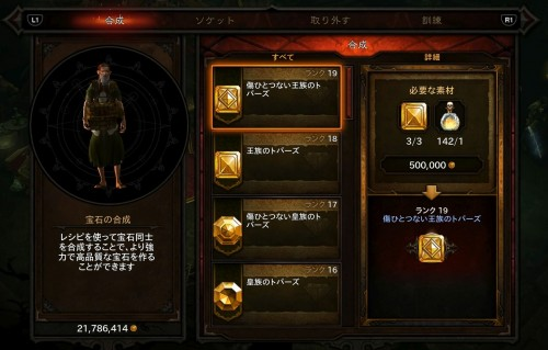 d3_guide_item02