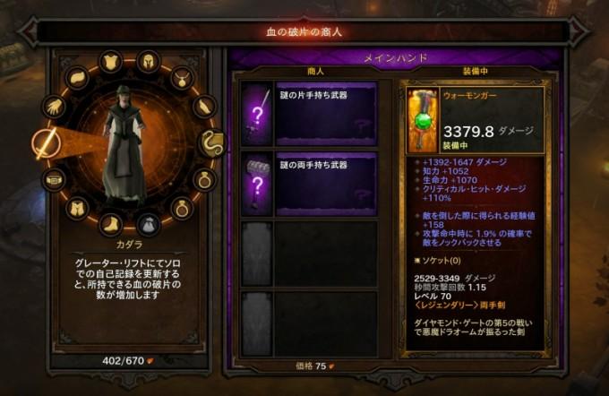d3_guide_kadara02