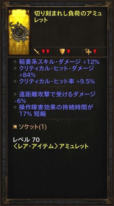 d3_guide_reroll_amu1