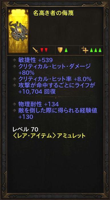 d3_guide_reroll_amu2