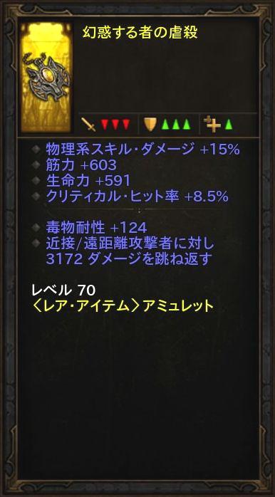 d3_guide_reroll_amu3