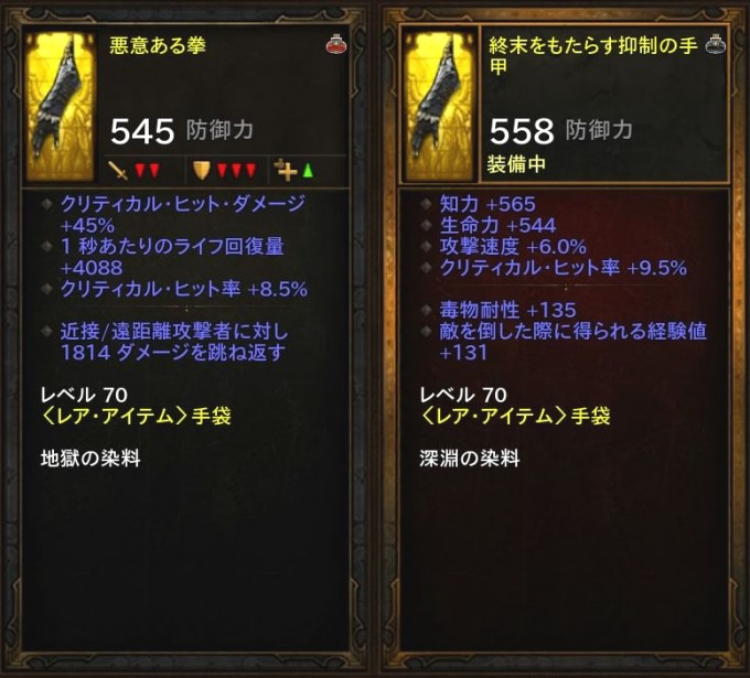 d3_guide_reroll_glove