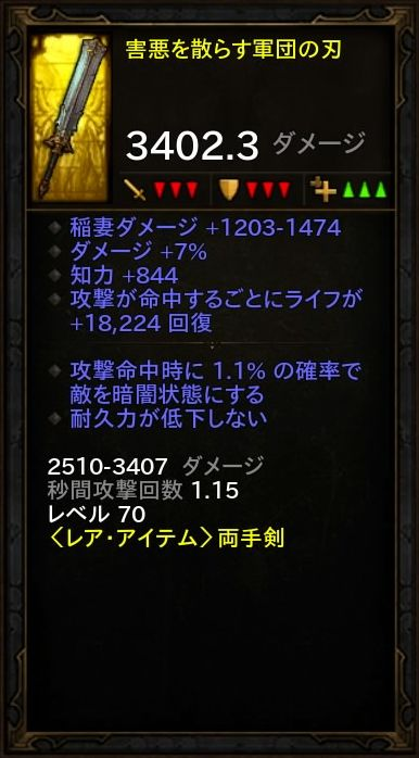 d3_guide_reroll_w1