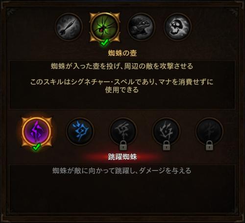 d3_option_skill1