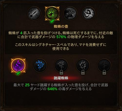 d3_option_skill2