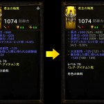 PS4 Diablo3 入門講座  アイテムの仕組み