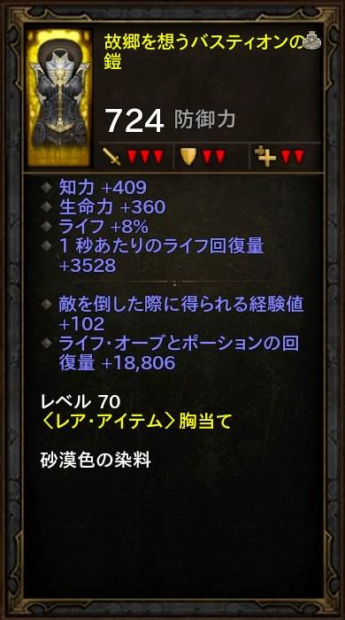 d3_guide_affix_04