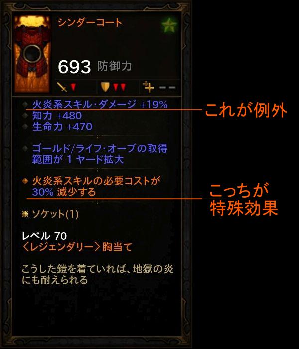 d3_guide_affix_07