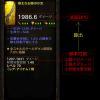 PS4 Diablo3 入門講座  武器の性能の見方
