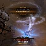 PS4 Diablo3 入門講座  パラゴンレベル