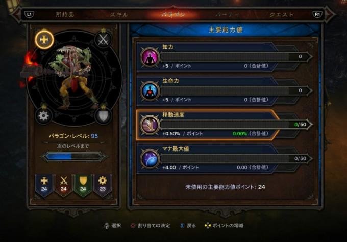 d3_guide_paragon_02