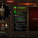 PS4 Diablo3 入門講座  セットアイテムの使い方