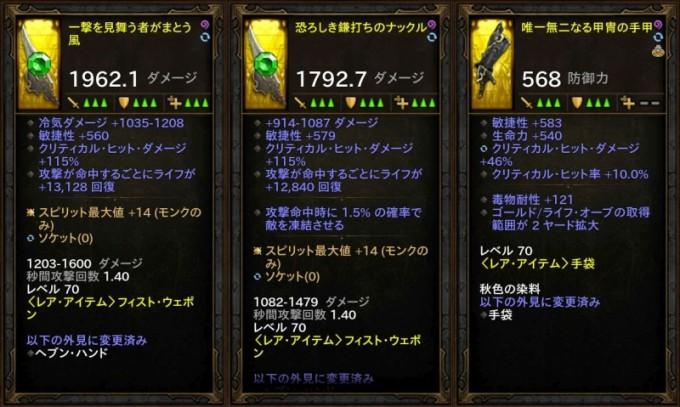 d3_t4monk_gear_001