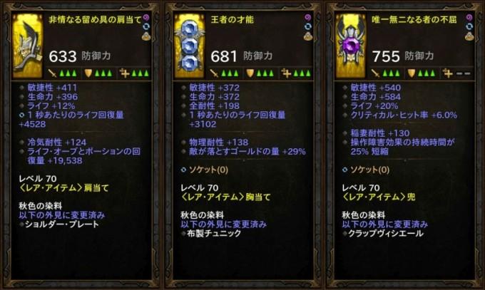 d3_t4monk_gear_002