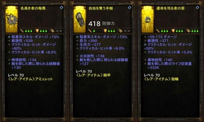 d3_t4monk_gear_003