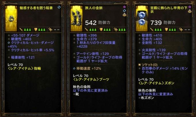 d3_t4monk_gear_004