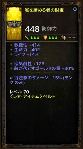 d3_t4monk_gear_005
