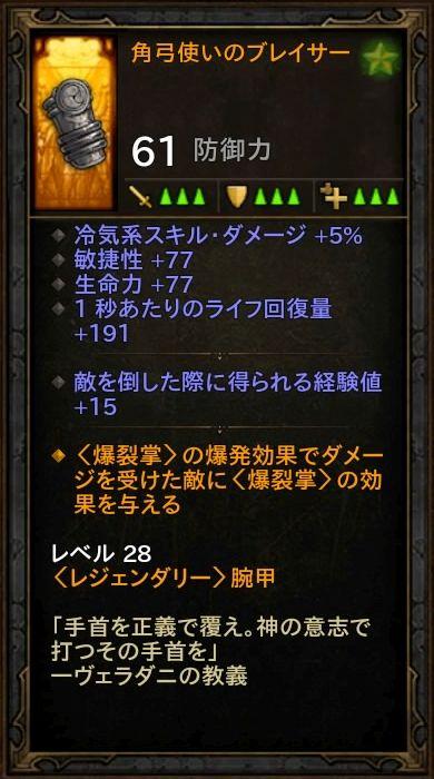 d3_d_monk_01_story_06