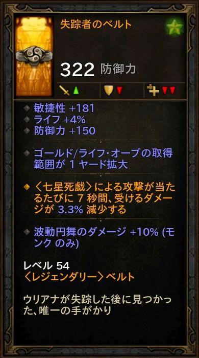d3_d_monk_01_story_11