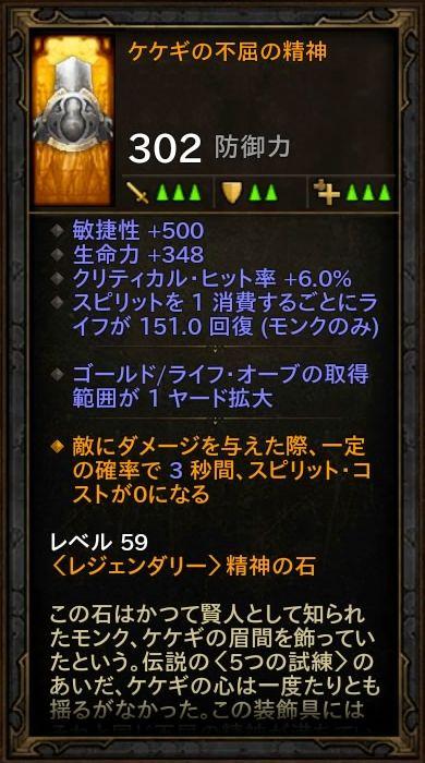 d3_d_monk_01_story_12