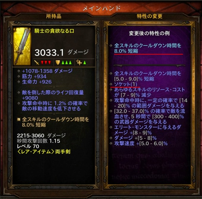 d3_guide_reroll_02