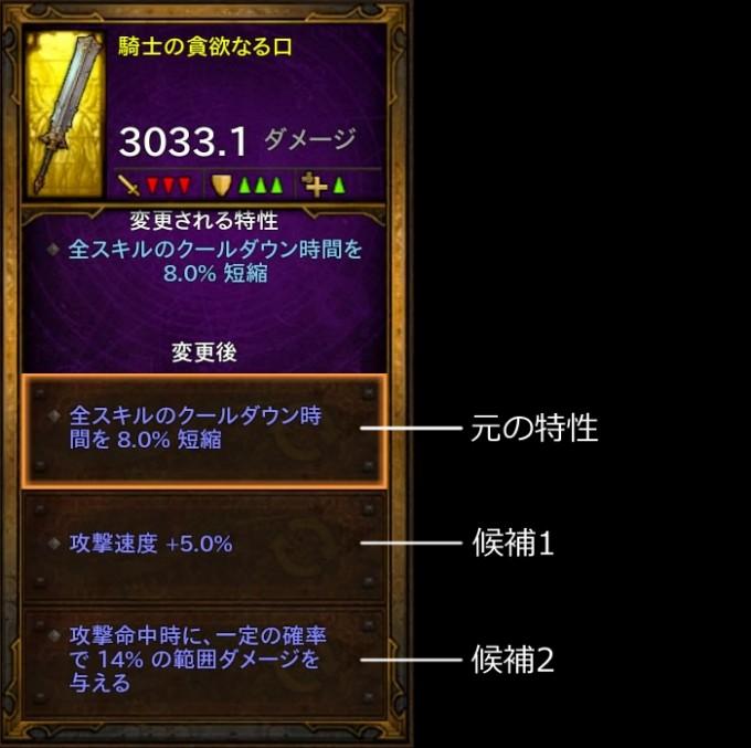 d3_guide_reroll_03