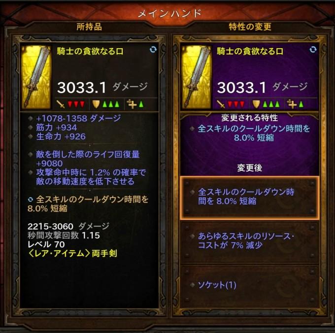 d3_guide_reroll_04