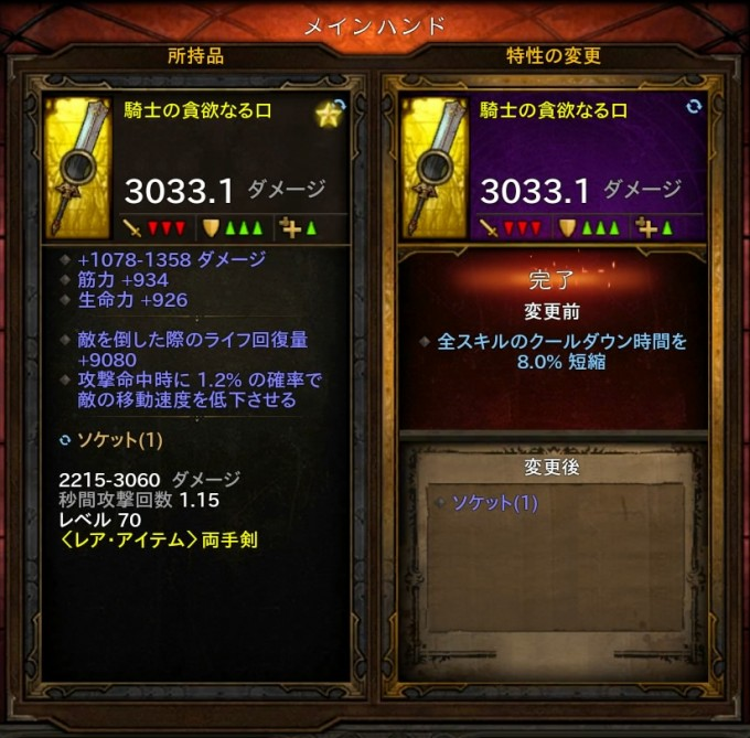 d3_guide_reroll_05