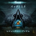 PS4 Diablo3 パッチ2.2.0到来