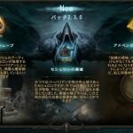 PS4 Diablo3 パッチ2.3到来