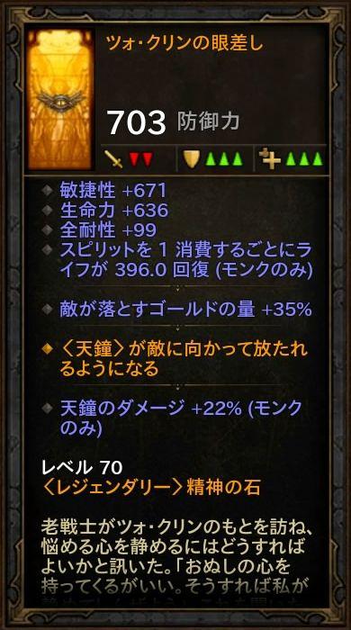 d3_d_monk_02_rift1_03