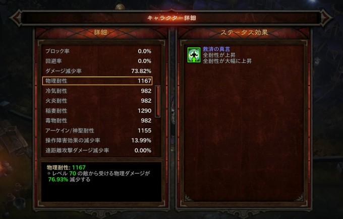 d3_d_monk_02_rift2_04