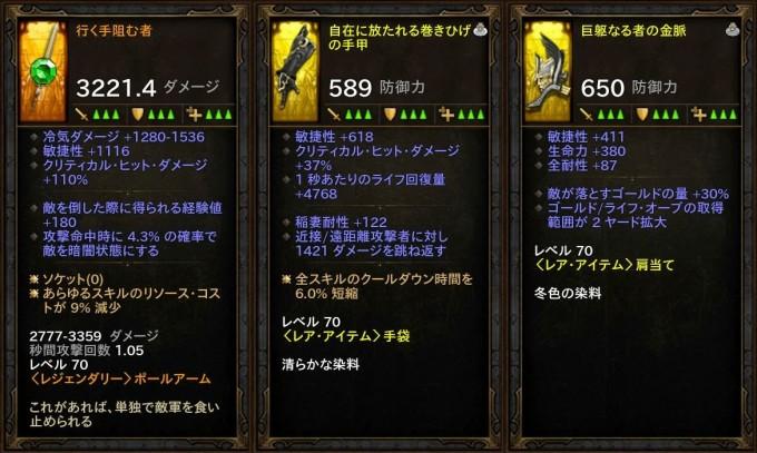 d3_d_monk_02_start_eq01