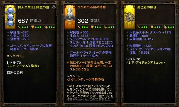 d3_d_monk_02_start_eq02