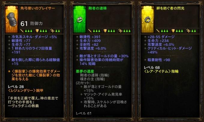 d3_d_monk_02_start_eq03
