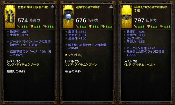 d3_d_monk_02_start_eq04