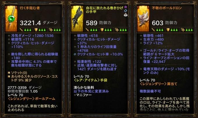 d3_d_monk_03_1_eq1