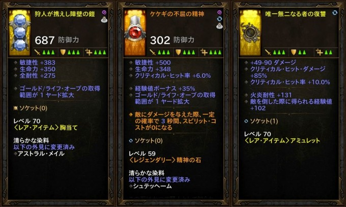 d3_d_monk_03_1_eq2
