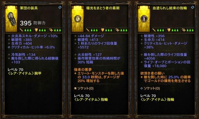 d3_d_monk_03_1_eq3