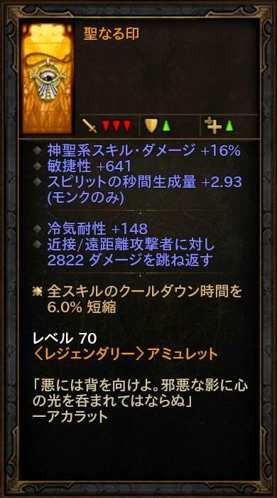 d3_d_monk_03_2_02
