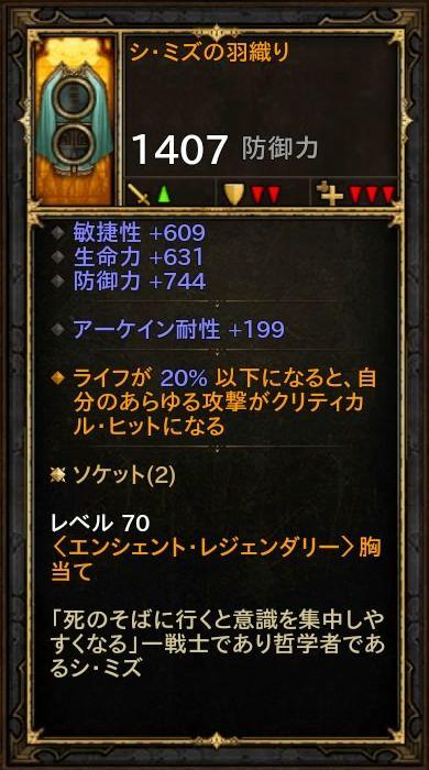 d3_d_monk_03_4_04