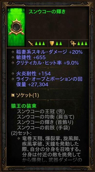 d3_d_monk_03_4_06