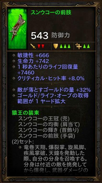 d3_d_monk_03_4_08
