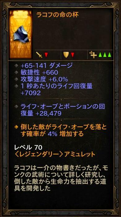 d3_d_monk_03_4_09