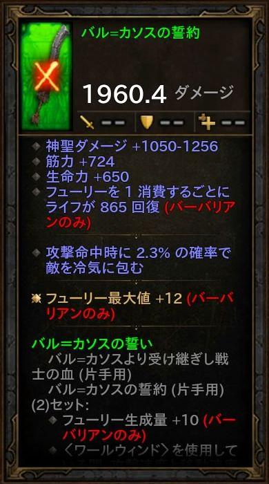 d3_d_monk_03_6_eq1