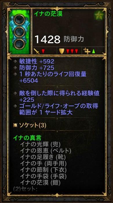 d3_d_monk_03_6_eq3