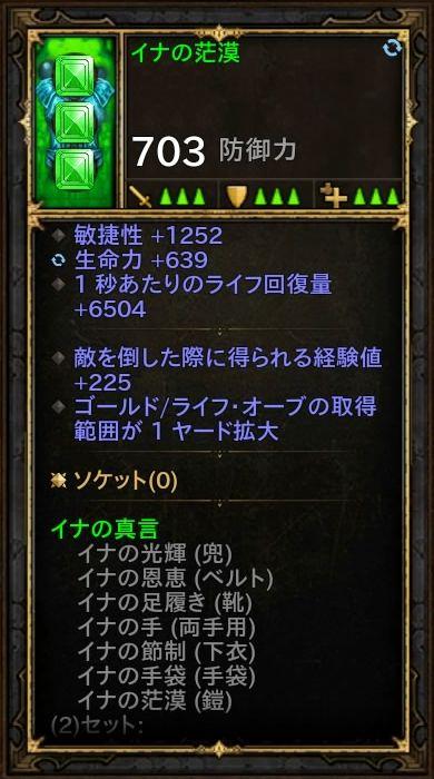 d3_d_monk_03_6_eq3a