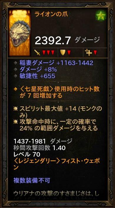 d3_d_monk_03_6_eq4