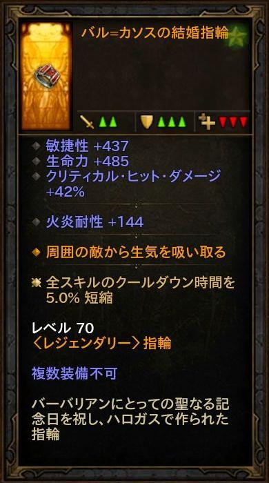 d3_d_monk_03_6_eq6